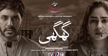 Amar-Khan-And-Adnan-Siddique-In-Drama-Ghughi