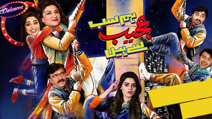 Hina-Dilpazeer-in-Hum-Sab-Ajeeb-Se-Hain