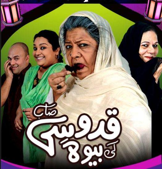 Hina-Dilpazeer-in-Quddusi-Sahab-Ki-Bewah