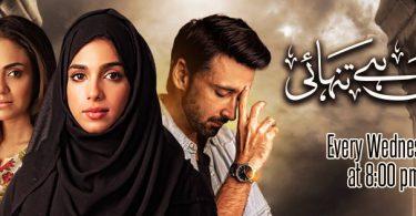 Nadia-Khan-Sonia-Hussain-Sami-Khan-Drama-Aisi-Hai-Tanhai