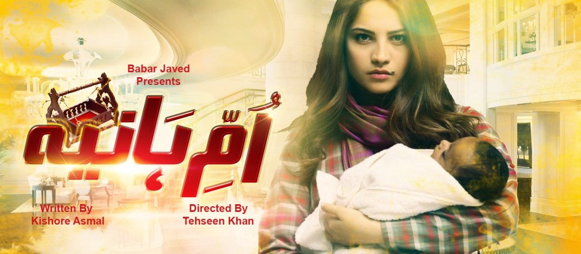 Neelum-Muneer-as-Umm-e-Haniya-GEO-Entertainment