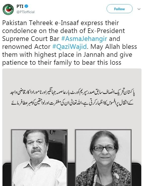 Pakistan-Tehreek-E-Insaaf-About-Qazi-Wajid-Death