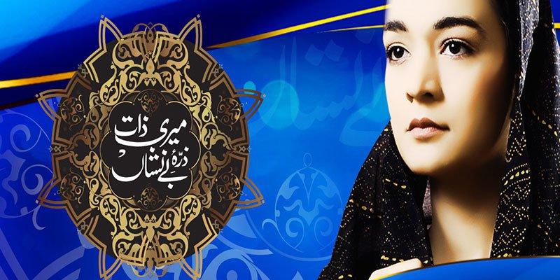 Umera-Ahmed-Drama-Meri-Zaat-Zarra-E-Benishaan
