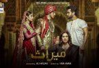 Meraas-Drama-The-Story-Of-Patrimony