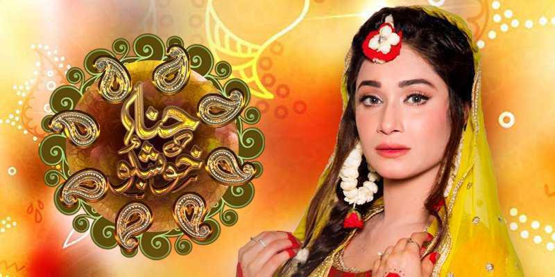 Hina Ki Khushboo